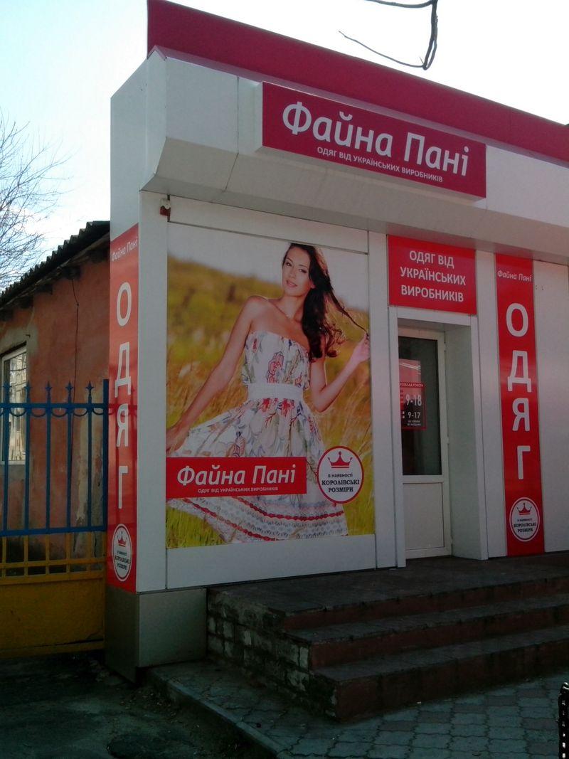 Рекламная облицовка обьектов